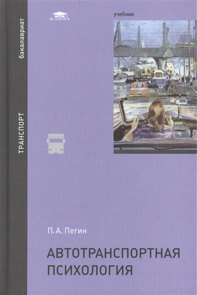 Пегин П. Автотранспортная психология. Учебник учебники феникс медицинская психология учебник