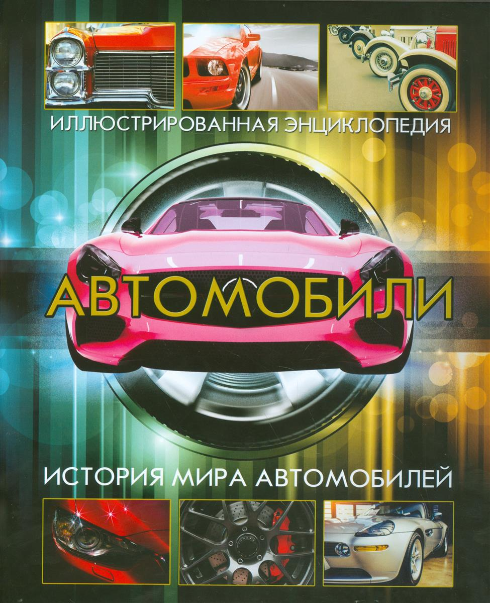Автомобили. История мира автомобилей. Иллюстрированная энциклопедия