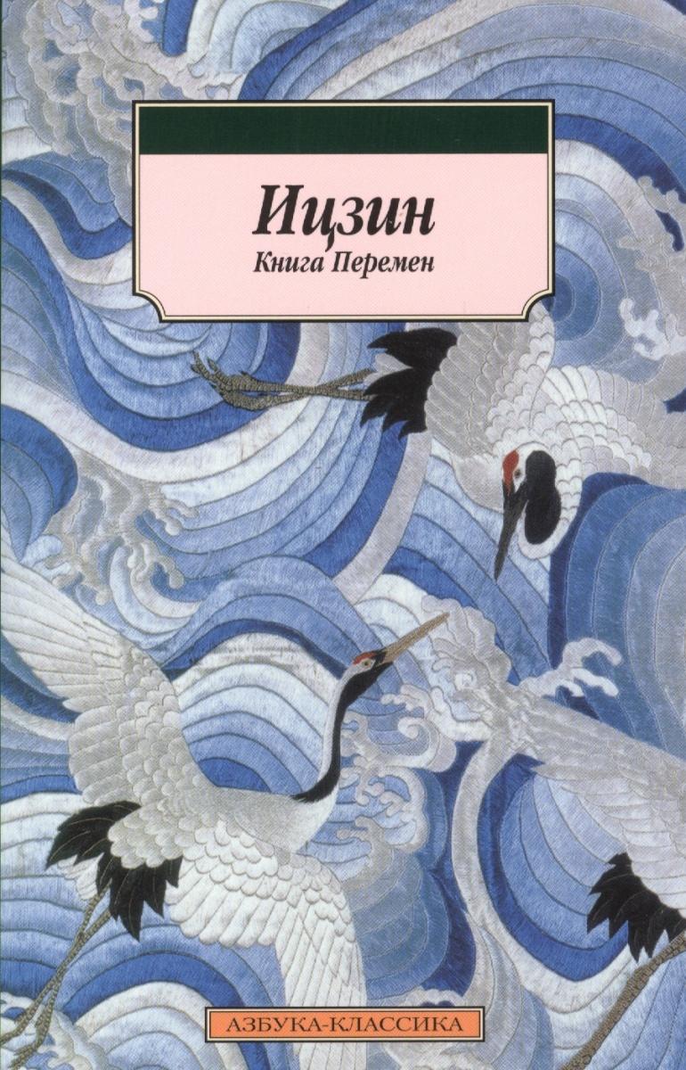 Ицзин. Книга Перемен от Читай-город