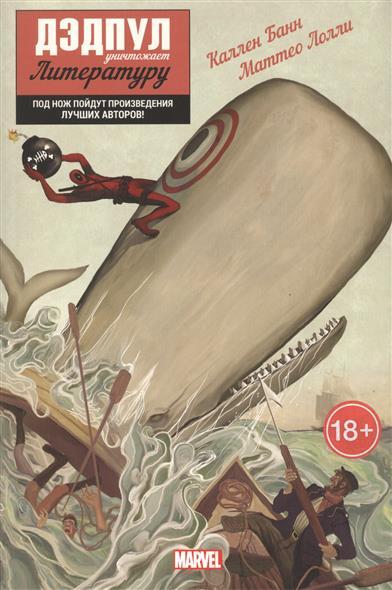 Дэдпул уничтожает Литературу. Marvel