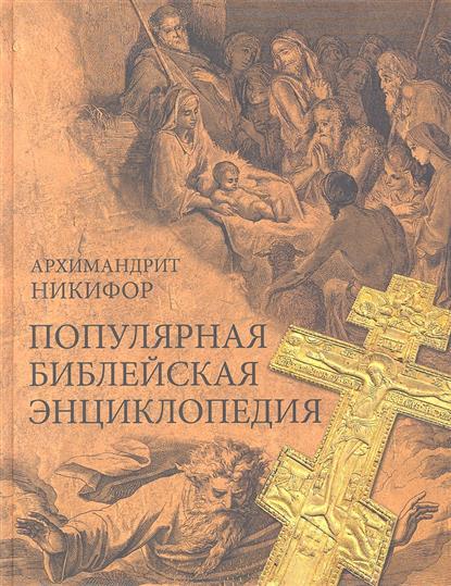 Архимандрит Никифор Популярная библейская энциклопедия популярная библейская энциклопедия