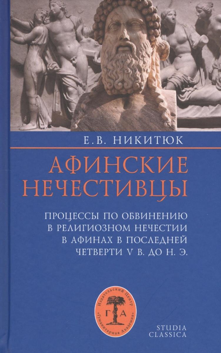 Афинские нечестивцы. Процессы по обвинению в религиозном нечестии в Афинах в конце V в. до н. э.