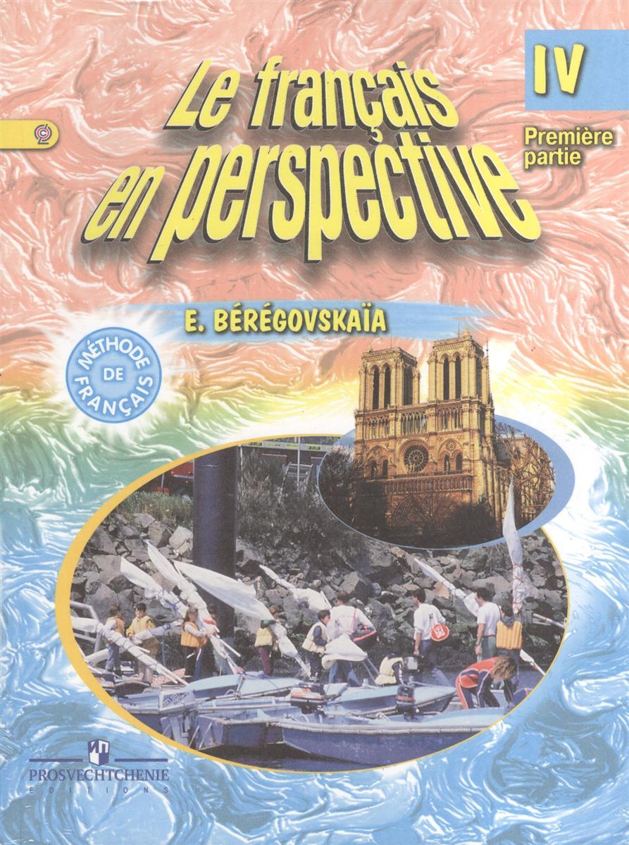 Береговская Е. Французский язык. 4 класс. Учебник в двух частях (комплект из 2-х книг)