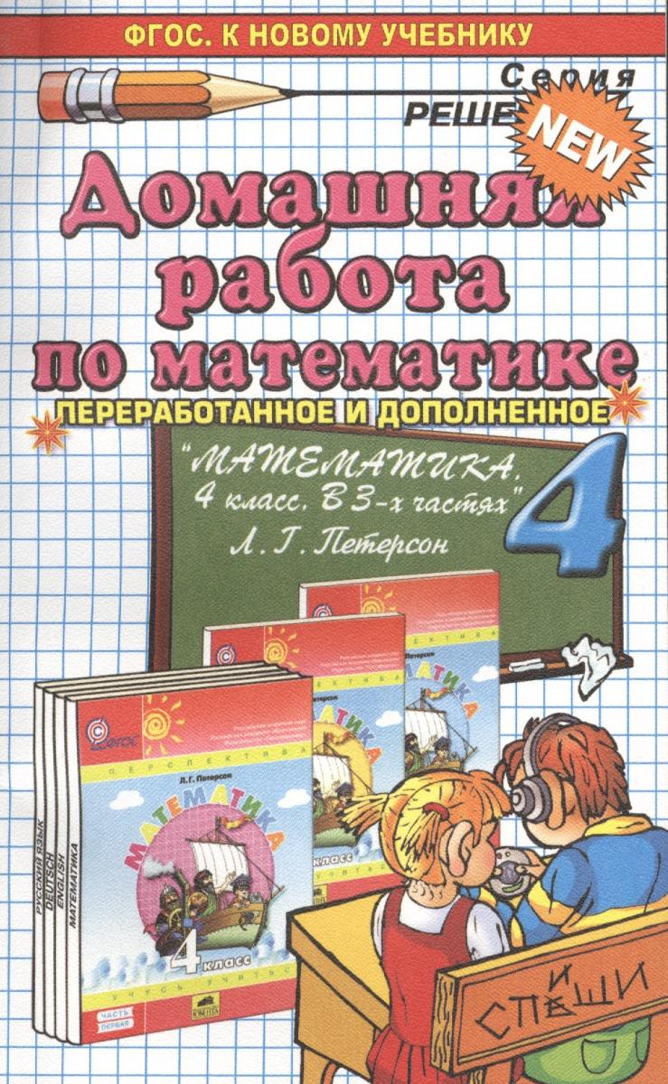 """Домашняя работа по математике за 4 класс. К учебнику """"Математика. 4 класс. В 3-х частях / Л.Г. Петерсон. - М.: Ювента, 2013"""""""