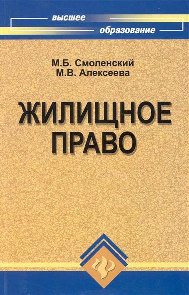 Смоленский М., Алексеева М. Жилищное право Учеб. пос. жилищное право учебник