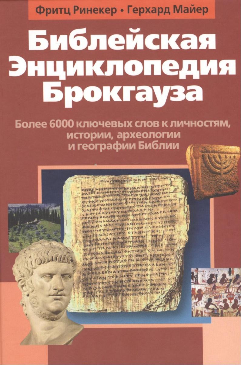 Ринекер Ф., Майер Г. Библейская Энциклопедия Брокгауза