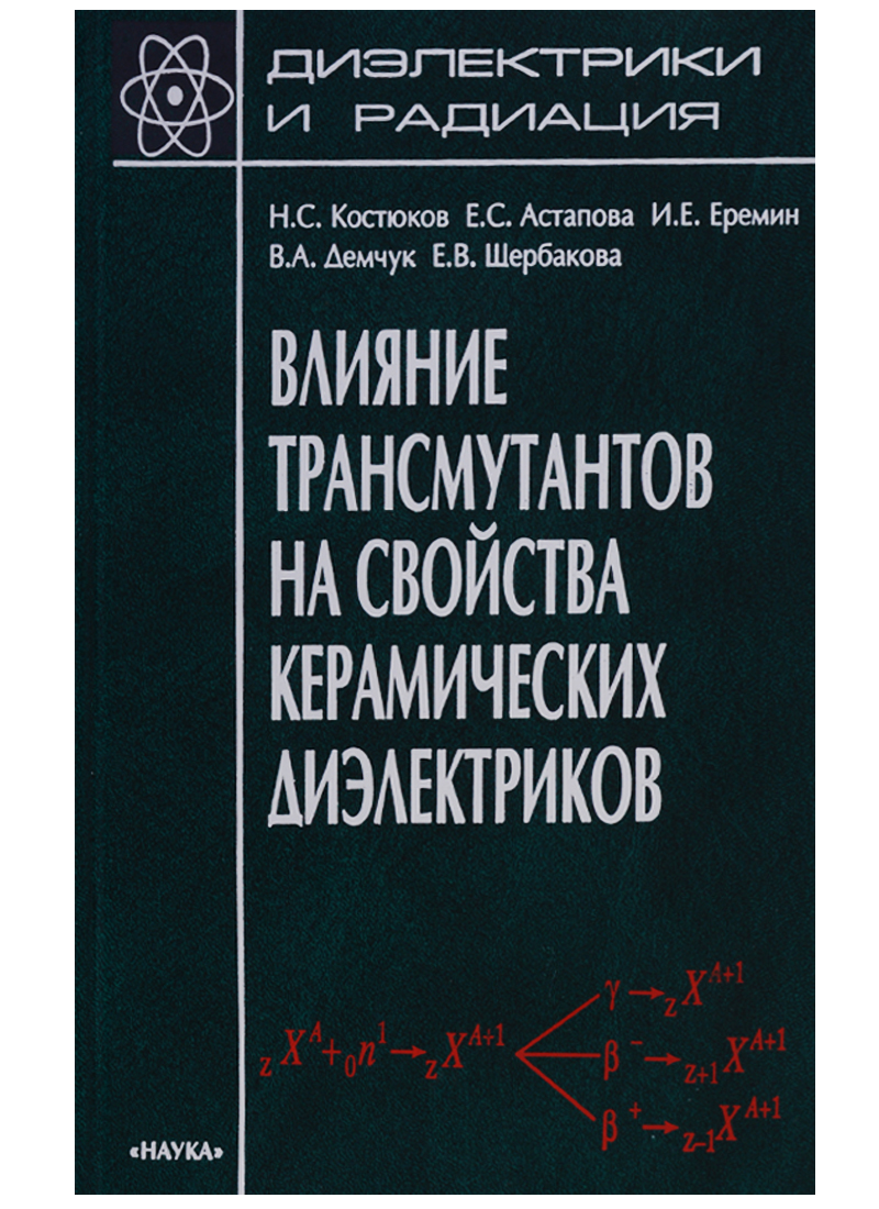 Диэлектрики и радиация. Книга 7. Влияние трансмутантов на свойства керамических диэлектриков