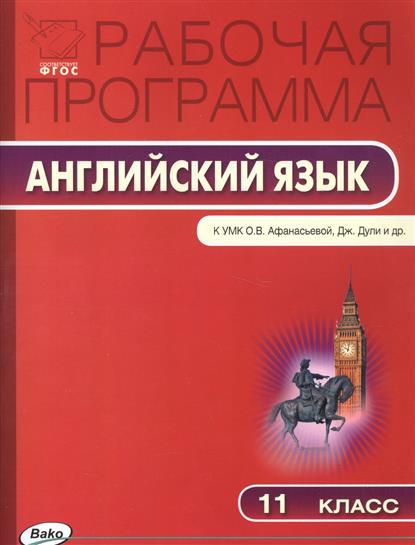 Рабочая программа по английскому языку. 11 класс. К УМО О.В. Афанасьевой, Дж. Дули и др.