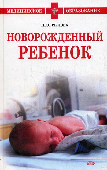 Рылова Н. Новорожденный ребенок сто миллионов детской одежды новорожденный ребенок подарка розовый комплекты белья 3112