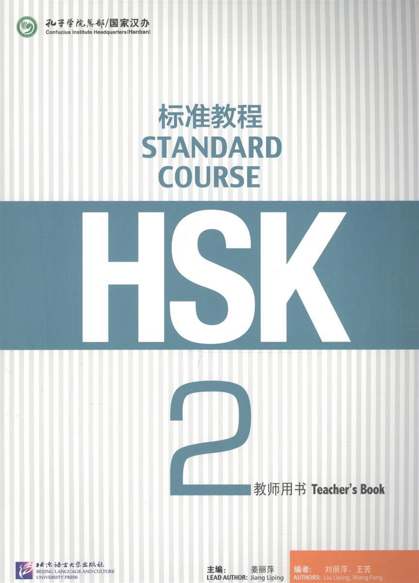 Jiang Liping HSK Standard Course 2 - Teacher's book/ Стандартный курс подготовки к HSK, уровень 2. Книга для учителя (на китайском языке)