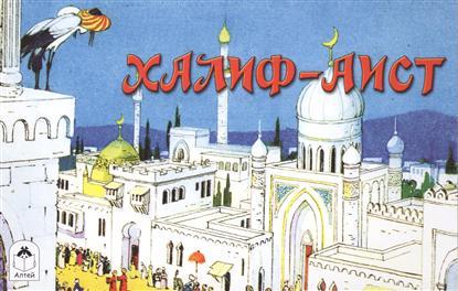 Халиф-Аист