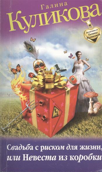 Свадьба с риском для жизни, или Невеста из коробки