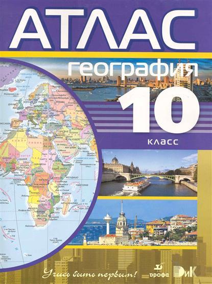 География 10 кл. Атлас
