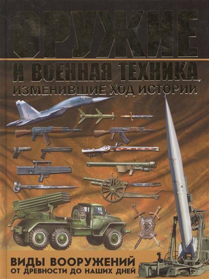 Оружие и военная техника, изменившие ход истории. Виды вооружений от древности до наших дней