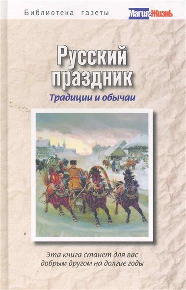Русский праздник Традиции и обычаи