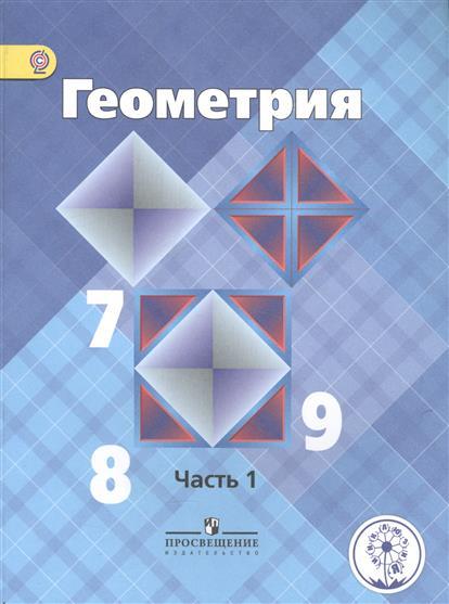 Атанасян Л., Бутузов В., Кадомцев С., Позняк Э., Юдина И. Геометрия. 7-9 классы. В 4-х частях. Часть 1. Учебник атанасян л бутузов в глазков ю юдина и геометрия 8 кл раб тетрадь