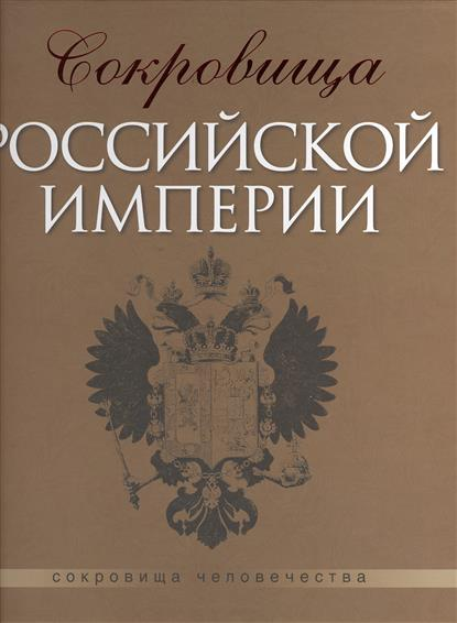 Сокровища Российской империи