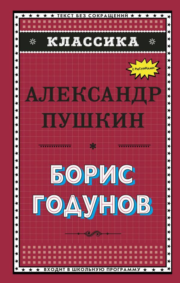 Пушкин А. Борис Годунов. Моцарт и Сальери. Пир во время чумы пушкин борис годунов