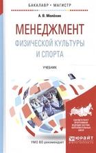 Менеджмент физической культуры и спорта. Учебник для бакалавриата и магистратуры