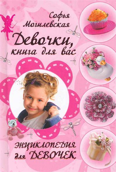 Девочки книга для вас Энц. для девочек