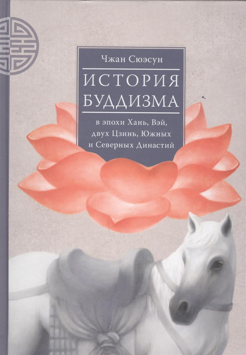 Сюэсун Ч. История буддизма в эпохи Хань, Вэй, двух Цзинь, Южных и Северных Династий. Том 1 цены