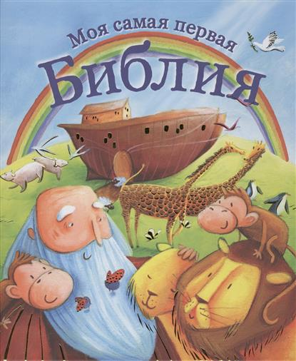 Волцит П. (ред.) Моя самая первая Библия волцит п ред животные самая увлекательная энциклопедия для малышей