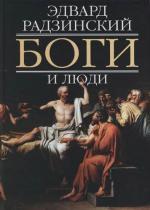 Радзинский Э. Боги и люди радзинский э с александр ii жизнь и смерть