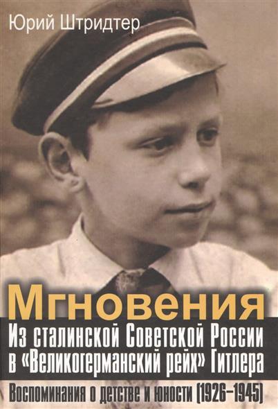 """Мгновения. Из сталинской Советской России в """"Великогерманский рейх"""" Гитлера. Воспоминания о детстве и юности (1926-1945)"""