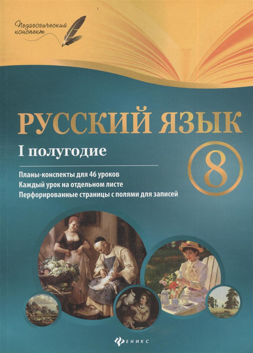 Фефилова Г.: Русский язык. 8 класс. I полугодие. Планы-конспекты уроков