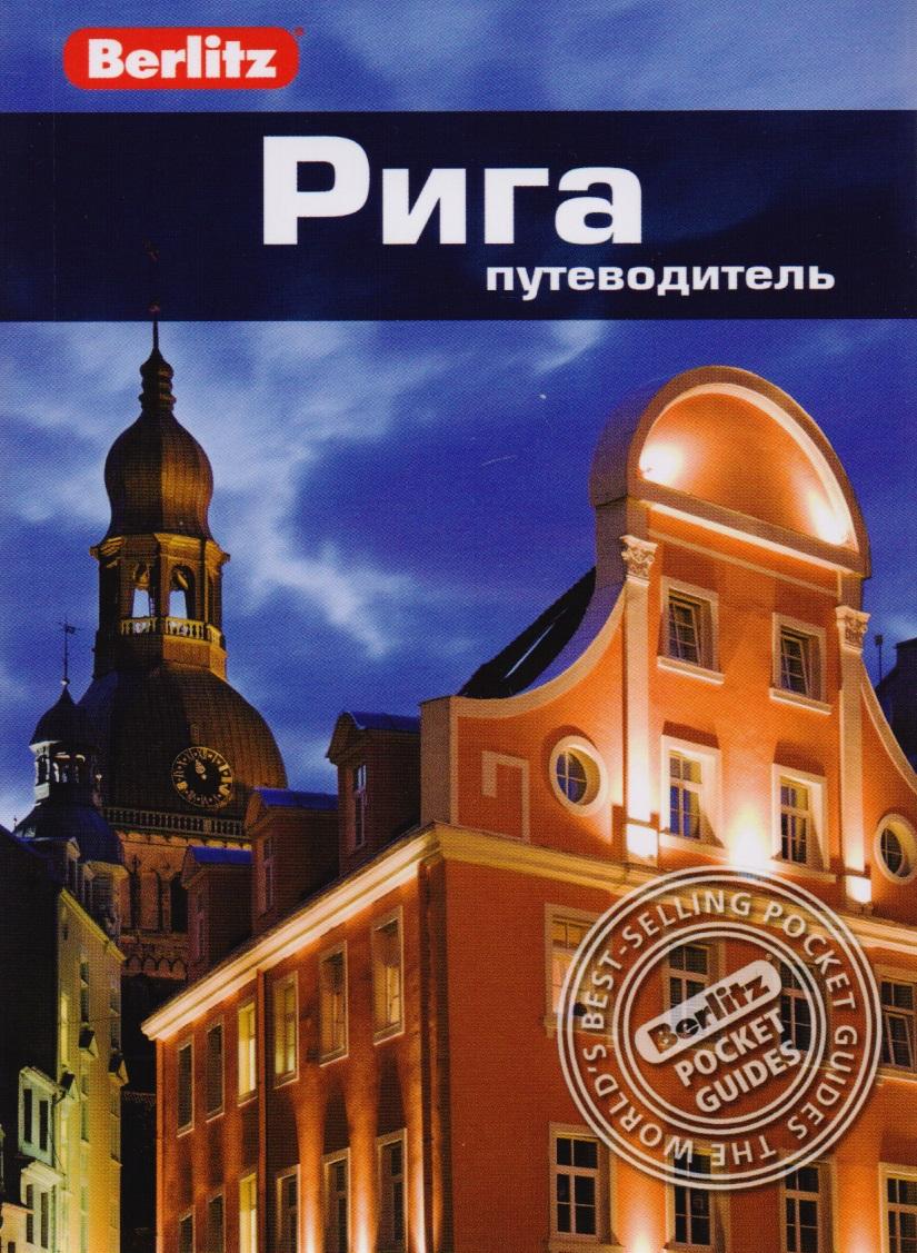 Запраускис М. Рига. Путеводитель ISBN: 9785818319926