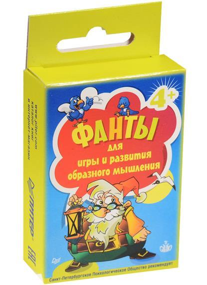 Защиринская О., Шапошников В. Фанты для игры и развития образного мышления игры для развития системного мышления