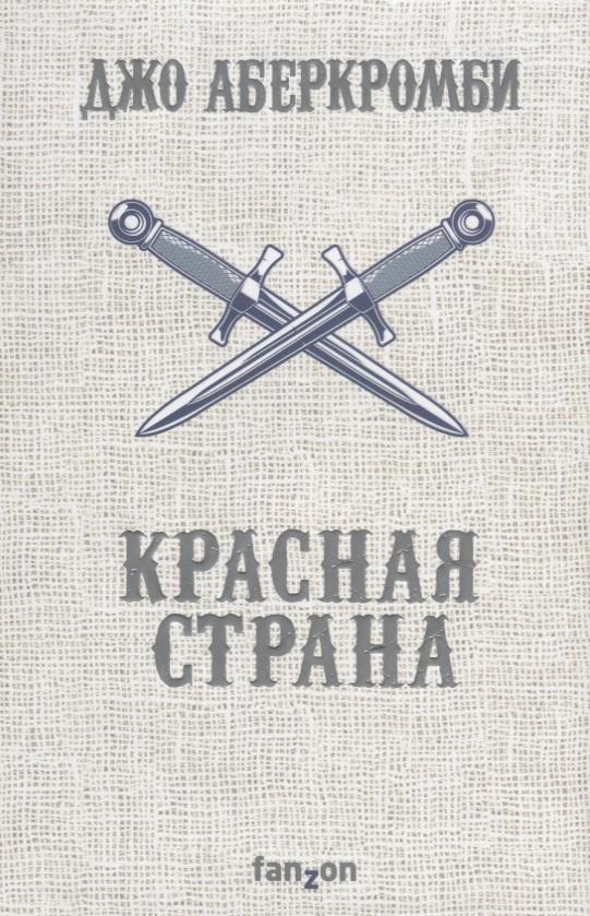 Аберкромби Дж. Красная страна ISBN: 9785040932054 аберкромби джо полвойны