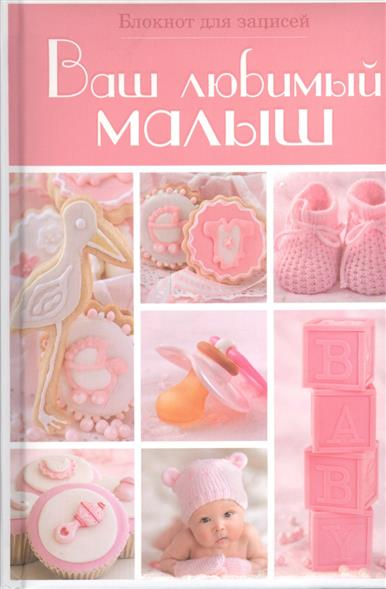 Капырина Н. (ред.) Ваш любимый малыш. Блокнот для записей (розовый)