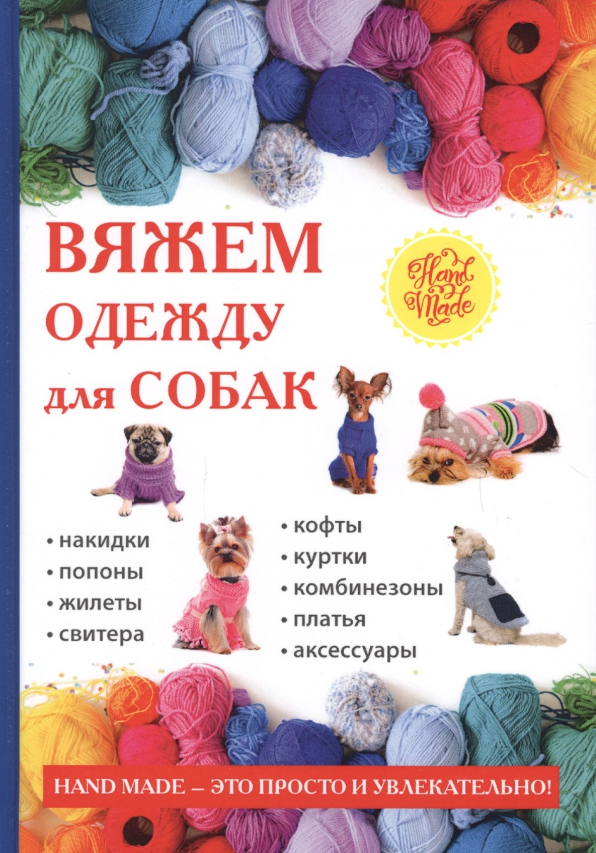 Каминская Е. Вяжем одежду для собак каминская е вяжем перчатки и варежки спицами и крючком