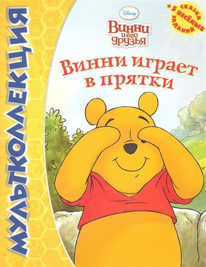 Баталина В.: Винни играет в прятки Винни и его друзья