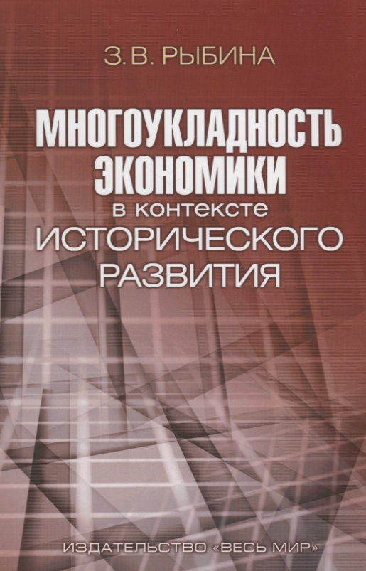 Многоукладность экономики в контексте исторического развития Монография