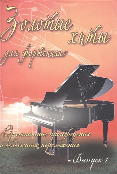 Золотые хиты для фортепиано. Оригинальные произведения и облегченные переложения. Выпуск 1