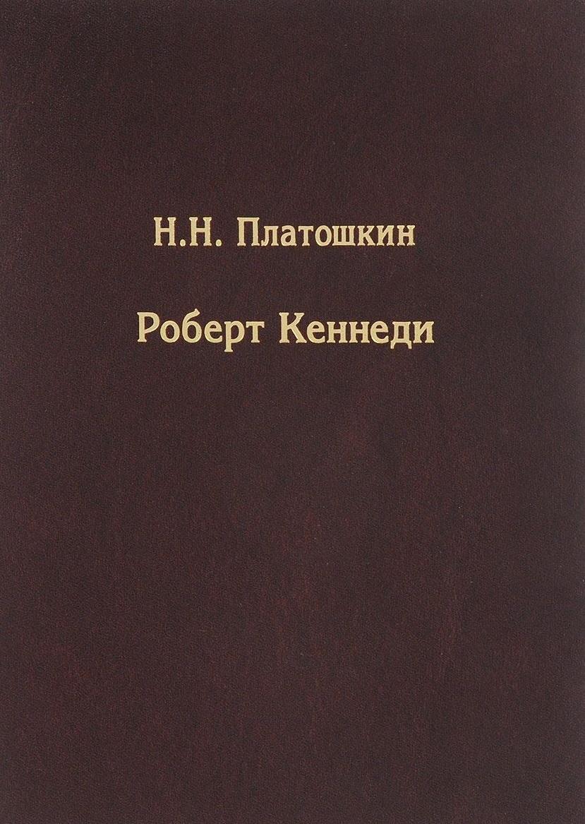 Платошкин Н. Роберт Кеннеди цены