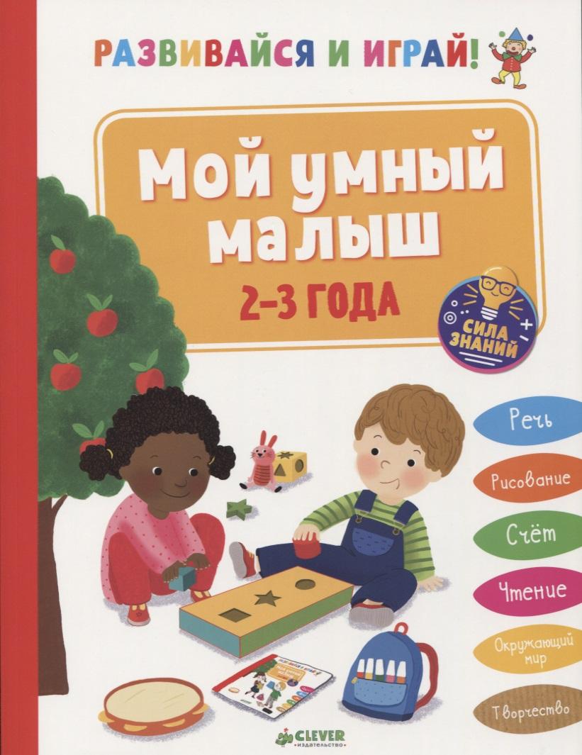 Фото - Эанно М.-Н. Мой умный малыш. 2-3 года берлова а л что умеет мой малыш 2–3 года пособие для детей