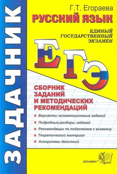 ЕГЭ Русский язык Задачник