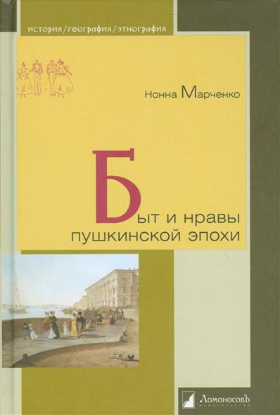 Марченко Н. Быт и нравы пушкинской эпохи марченко н быт и нравы пушкинской эпохи