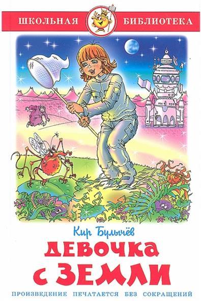 Булычев К. Девочка с Земли булычев к поселок