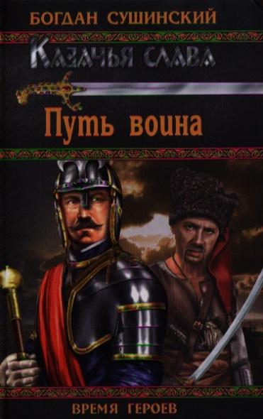 Сушинский Б. Путь воина. Казачья слава казачья шашка купить в самаре