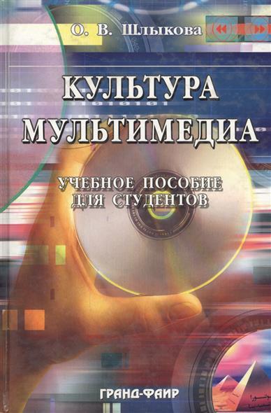 Культура мультимедиа Уч. пос. для студентов