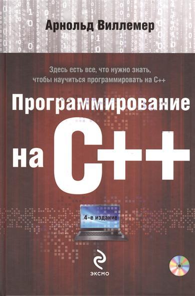 Виллемер А. Программирование на C++ (+CD) рихтер д winrt программирование на c для профессионалов