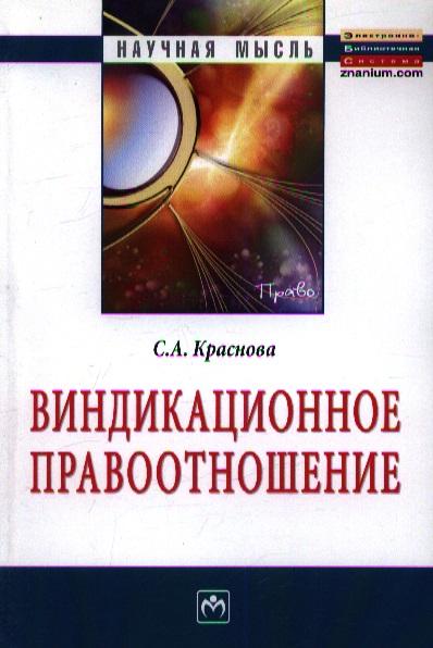 Краснова С. Виндикационное правоотношение: Монография