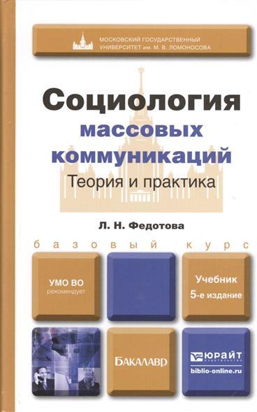 Социология массовых коммуникаций. Теория и практика. Учебник для бакалавров. 5-е издание, переработанное и дополненное