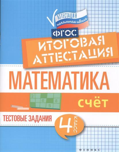 Математика: итоговая аттестация. 4 класс. Счет