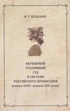 Верховный уголовный суд в системе российского правосудия (конец XVIII - середина XIX вв.)