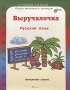 Выручалочка. Русский язык. Справочник для начальной школы